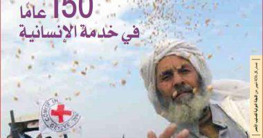 الإنساني 56: اللجنة الدولية و150 عاماً في خدمة الإنسانية