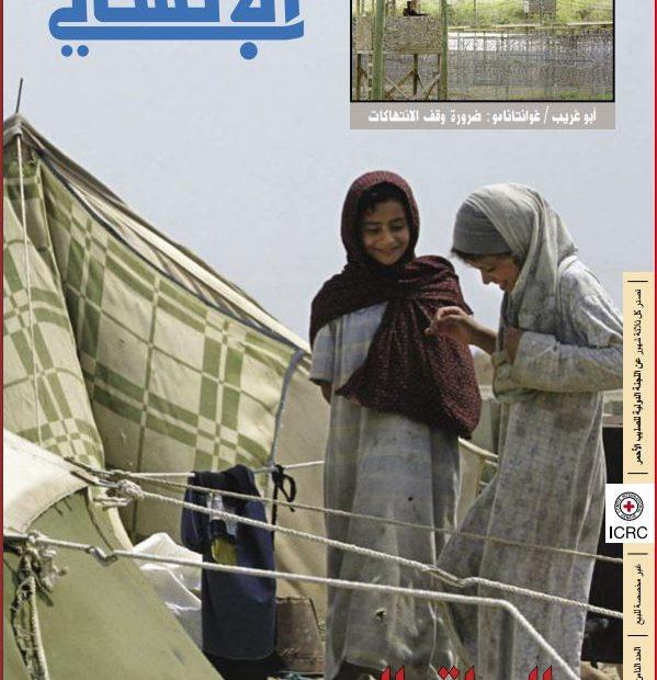 مجلة الإنساني 28 (صيف 2004): العراق اليوم