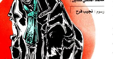 عربة الطحين… نص لمحمد المنسي قنديل