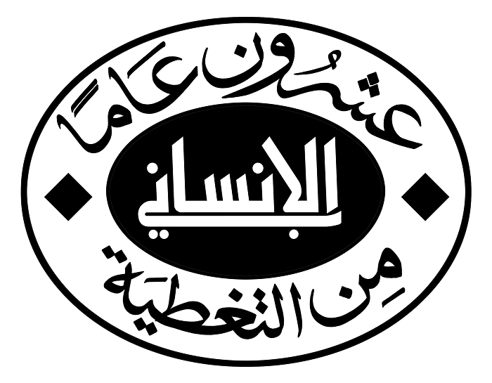 مجلة الإنساني: ثقافة قانون الحرب بنكهة عربية