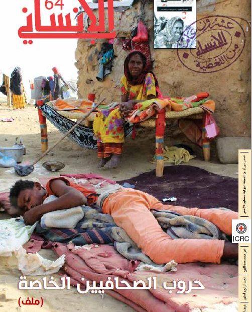 عدد جديد من الإنساني: عقدان على صدور المجلة، وملف عن التغطية الصحافية للحروب، ومحمد المخزنجي يكتب عن «متاحف متنقلة للآلام»