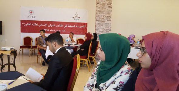 نجاح في بيئة معقدة: تدريس القانون الدولي الإنساني في غزة