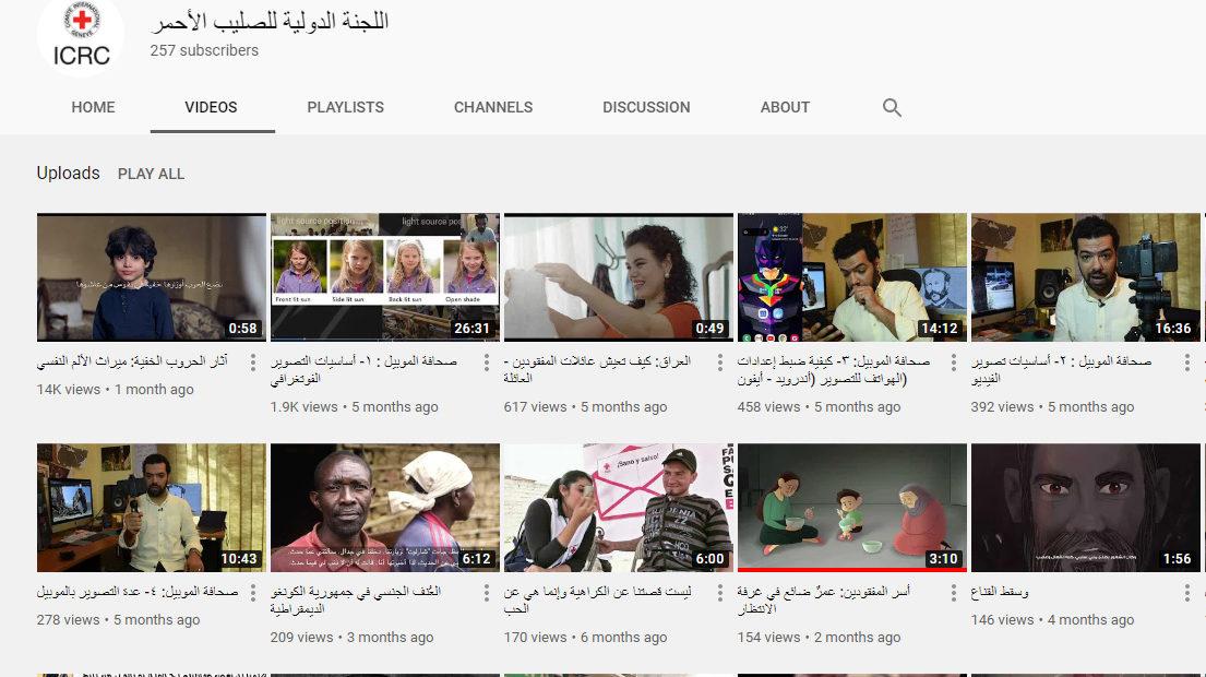 أوضاع المدنيين محورًا لقناة عربية على يوتيوب