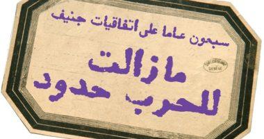 العدد 66 من «الإنساني»: ملف شامل عن اتفاقيات جنيف، المخزنجي يكتب عن أخلاقيات الصراع في عالم الحيوان، وتقرير من اليمن التي تطل علينا بفيلم سينمائي
