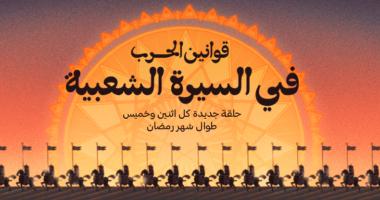 أخلاقيات القتال في السير الشعبية العربية، حملة جديدة للجنة الدولية للصليب الأحمر