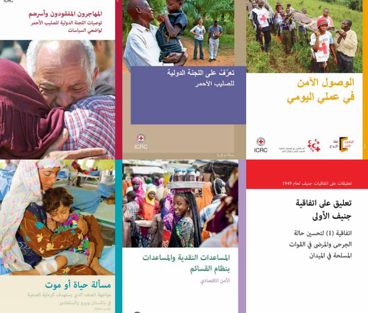كتابات عن قانون الحرب والعمل الإنساني: دليلك إلى مطبوعات اللجنة الدولية