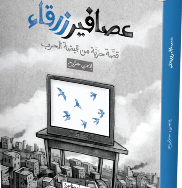عصافير زرقاء لـ إنجي جرُّوج: قصَّة تتناول خبرة الحرب واللجوء من منظور الأطفال
