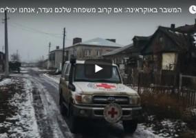 המשבר באוקראינה: אם קרוב משפחה שלכם נעדר, אנחנו יכולים לעזור