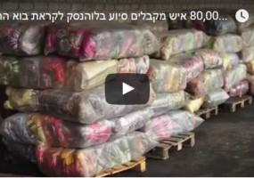 אוקראינה: 80,000 איש מקבלים סיוע בלוהנסק לקראת החורף