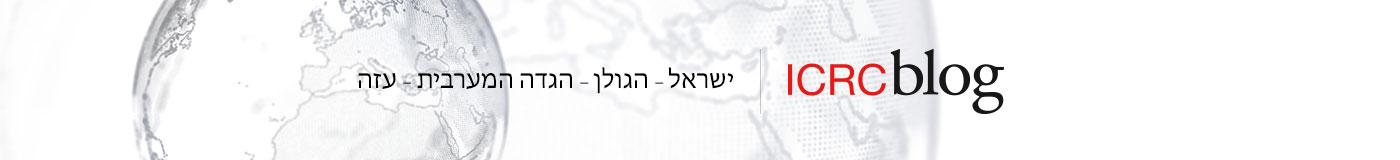 ישראל – הגולן – הגדה המערבית – עזה