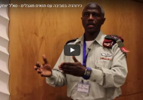 Videos from A joint seminar of ICRC, the Israeli Ministry of Health and Magen David Adom