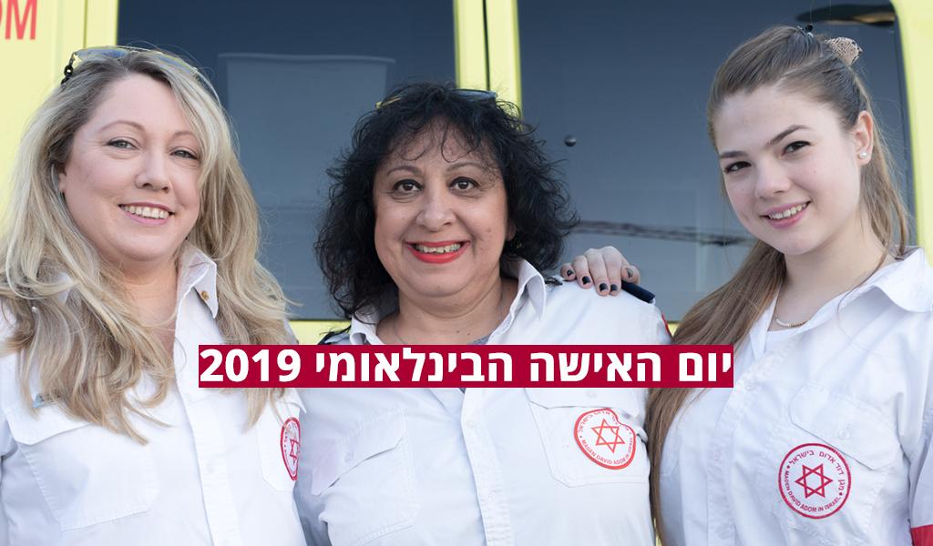 יום האישה הבינלאומי 2019
