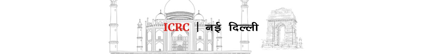The ICRC in New Delhi