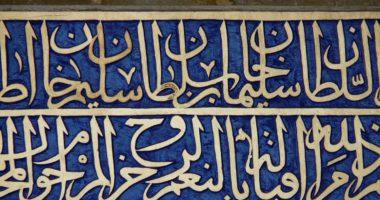 Islamic Law and International Humanitarian Law