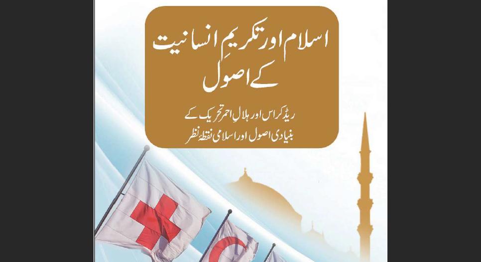 """[Urdu] """"Islam and Humanitarian Principles"""" Book Published"""
