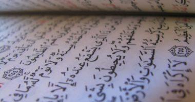 [Urdu] Articles on International Humanitarian Law and Islam