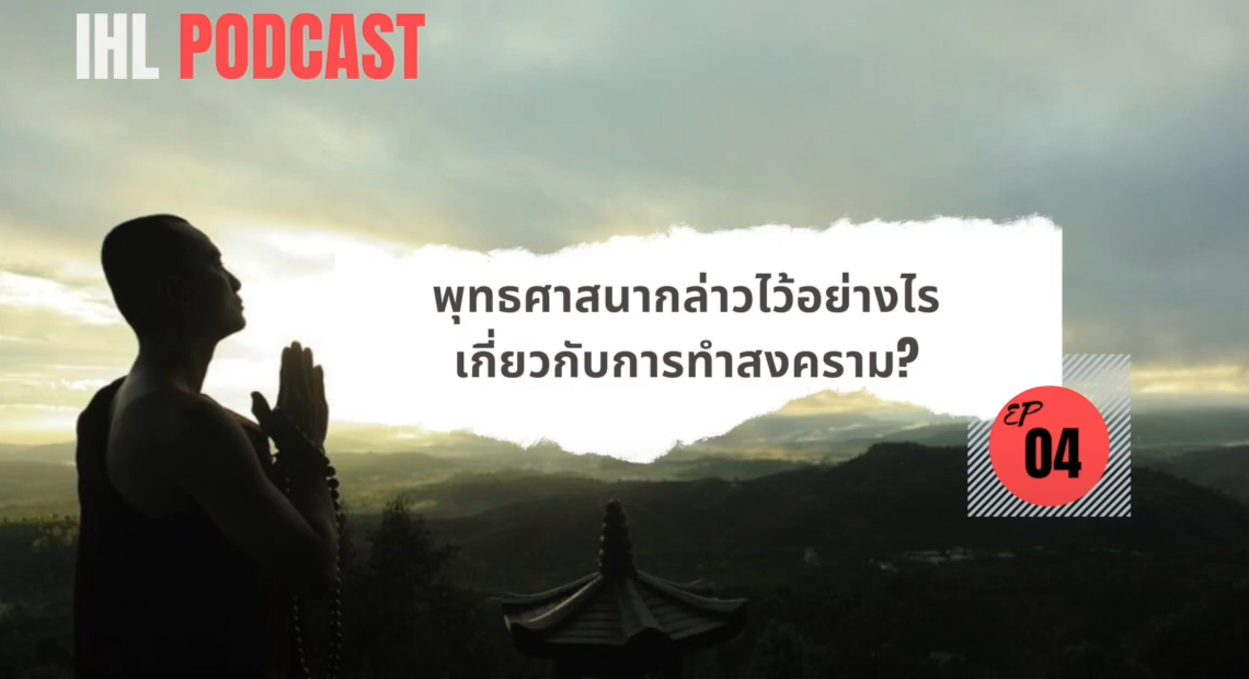 [Thai] ICRC Podcast on Buddhism and International Humanitarian Law