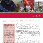 Gargaar Newsletter  - Issue No. 2 January 2013 (Arabic)