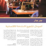 Gargaar Newsletter  - Issue No. 3 January 2014 (Arabic)