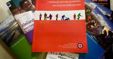 เยาวชนไทยกับกฎหมายมนุษยธรรมระหว่างประเทศ