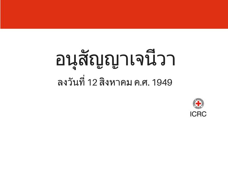 อนุสัญญาเจนีวาฉบับลงวันที่ 12 สิงหาคม ค.ศ.1949