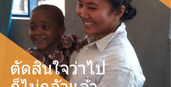 The Face of ICRC: ภาระกิจตามรักคืนใจในซูดานใต้