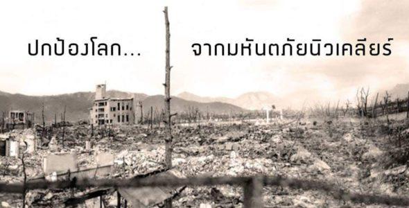 ปกป้องโลกจากมหันตภัยนิวเคลียร์