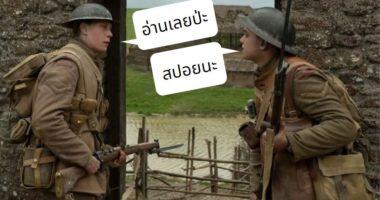 *SPOILERS* ยิงวัว ช่วยศัตรู ทุ่งศพทหาร หาก 1917 เกิดขึ้นในปัจจุบัน ฉากไหนในหนังที่ละเมิดกฎหมายมนุษยธรรมระหว่างประเทศ?