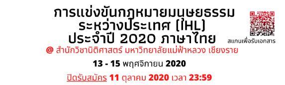 การแข่งขันว่าความศาลจำลองและบทบาทสมมติในกฎหมายมนุษยธรรมระหว่างประเทศ (รอบภาษาไทย)