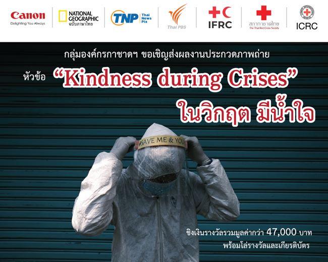 """Calls for Entry – เปิดรับผลงานภาพถ่ายในหัวข้อ """"Kindness during Crises"""" (ในวิกฤต มีน้ำใจ)"""