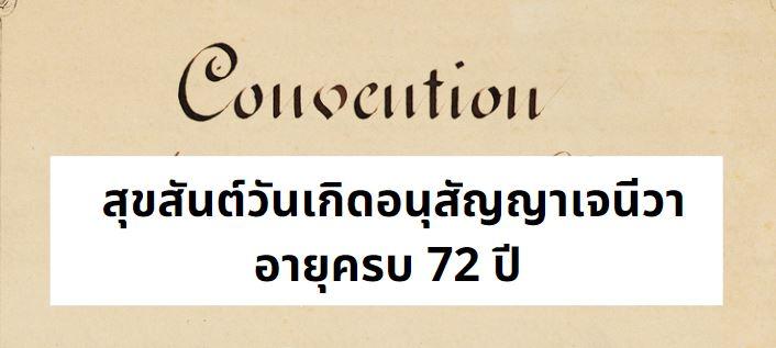 สุขสันต์วันเกิดอนุสัญญาเจนีวาปี 1949 อายุครบ 72 ปี